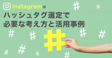Instagramのハッシュタグ選定で必要な考え方と活用事例