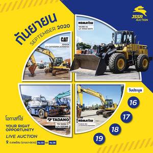 JSSR AUCTION ประมูลสินค้า 16-19 กันยายน 2563