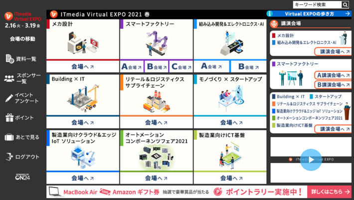 「ITmedia Virtual Expo 2021春」に出展します。