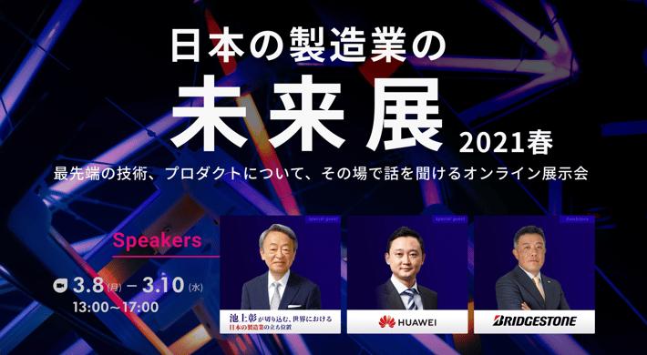 「日本の製造業の未来展 2021春」に出展します。