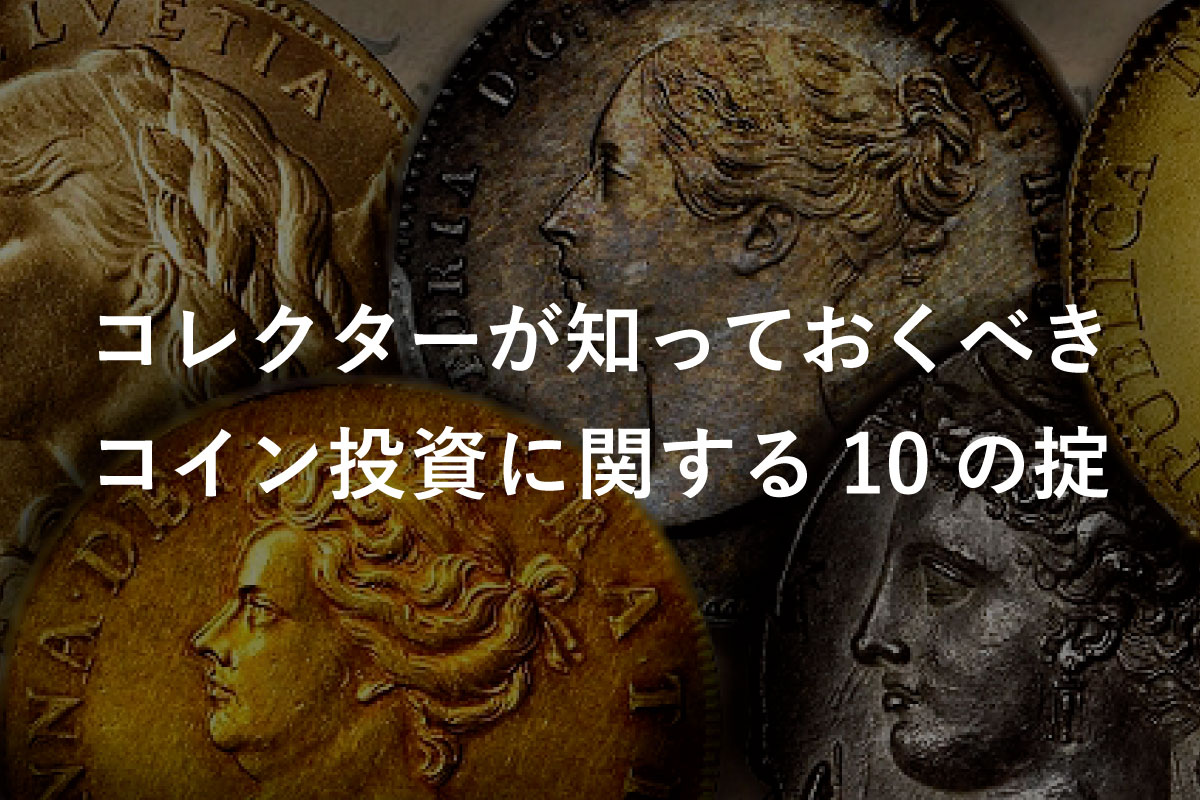 10-things-coin-collectors-should-know-01-1