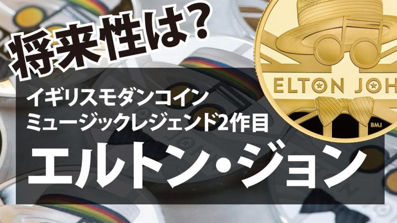 elton-john-coin-01