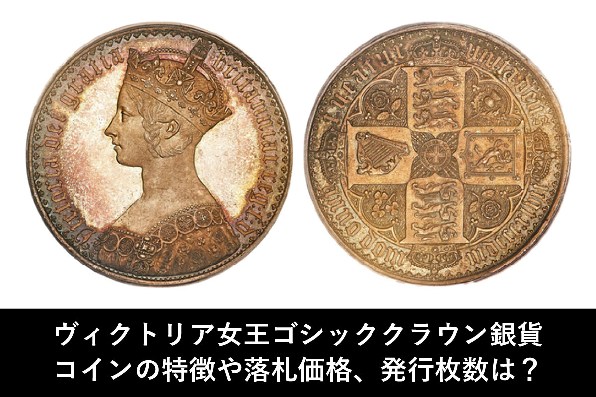 features-of-queen-victoria-gothic-clan-silver-coins-01