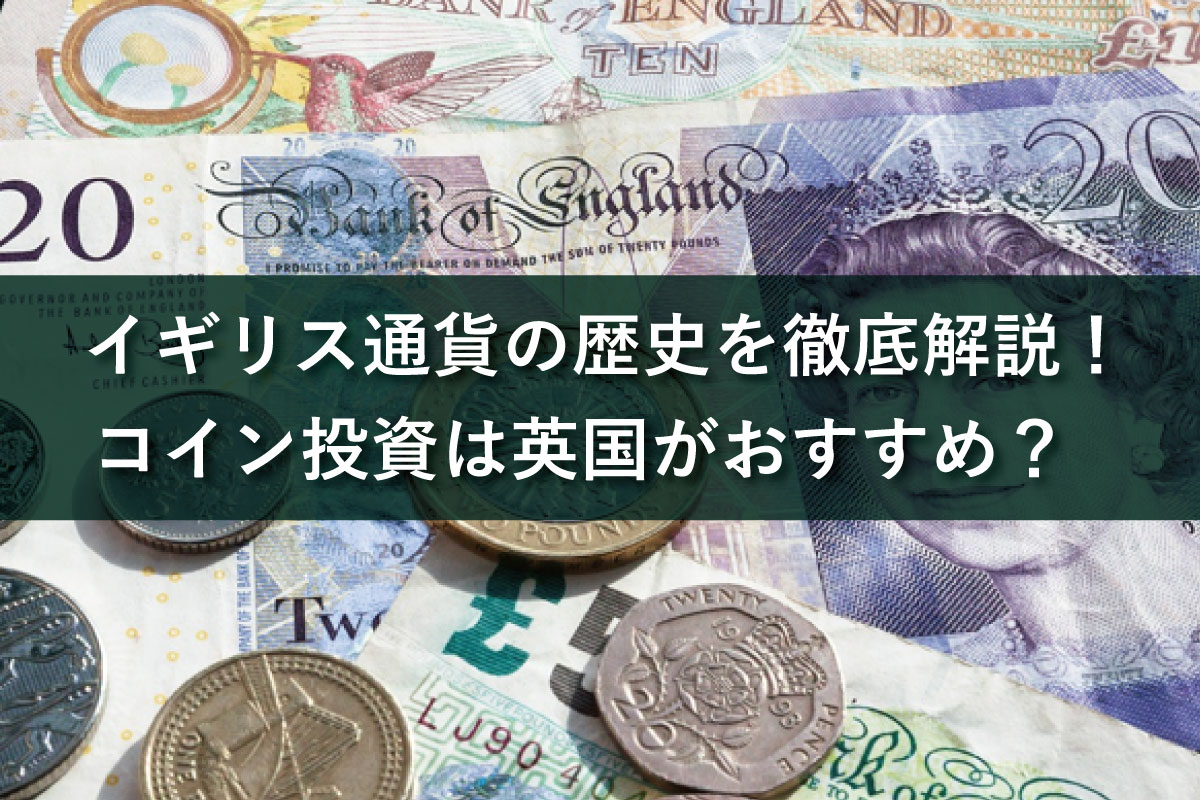 history-of-british-currency-01