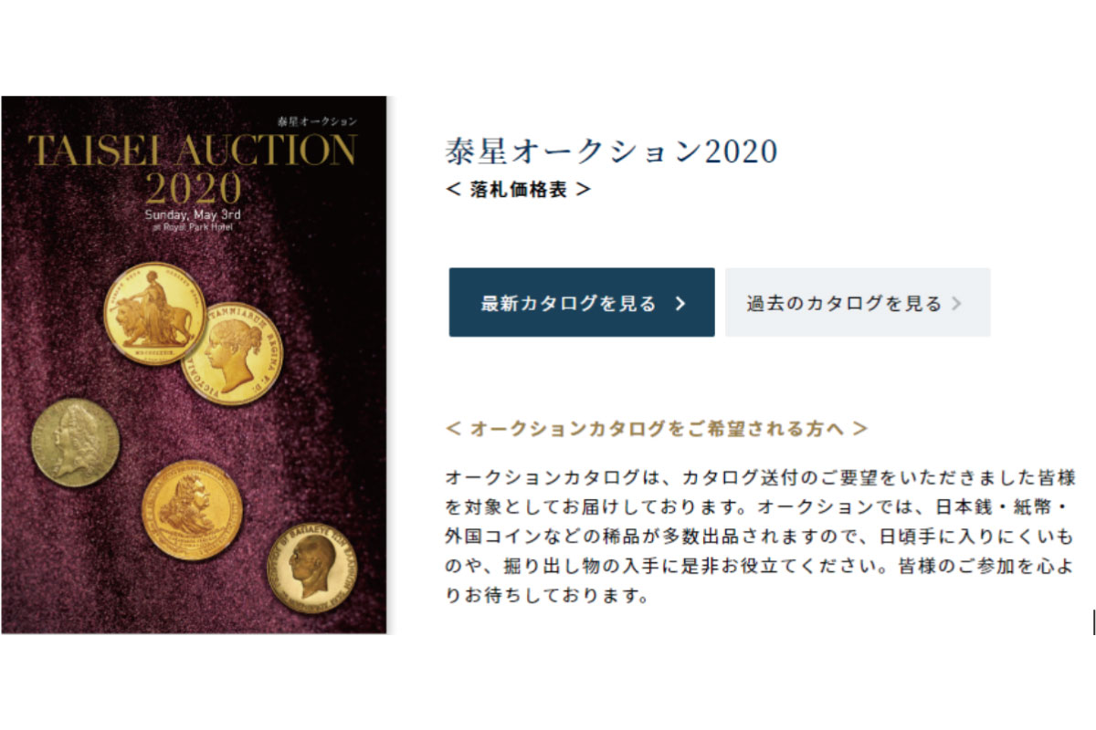 how-to-buy-antique-coins-at-auction-04