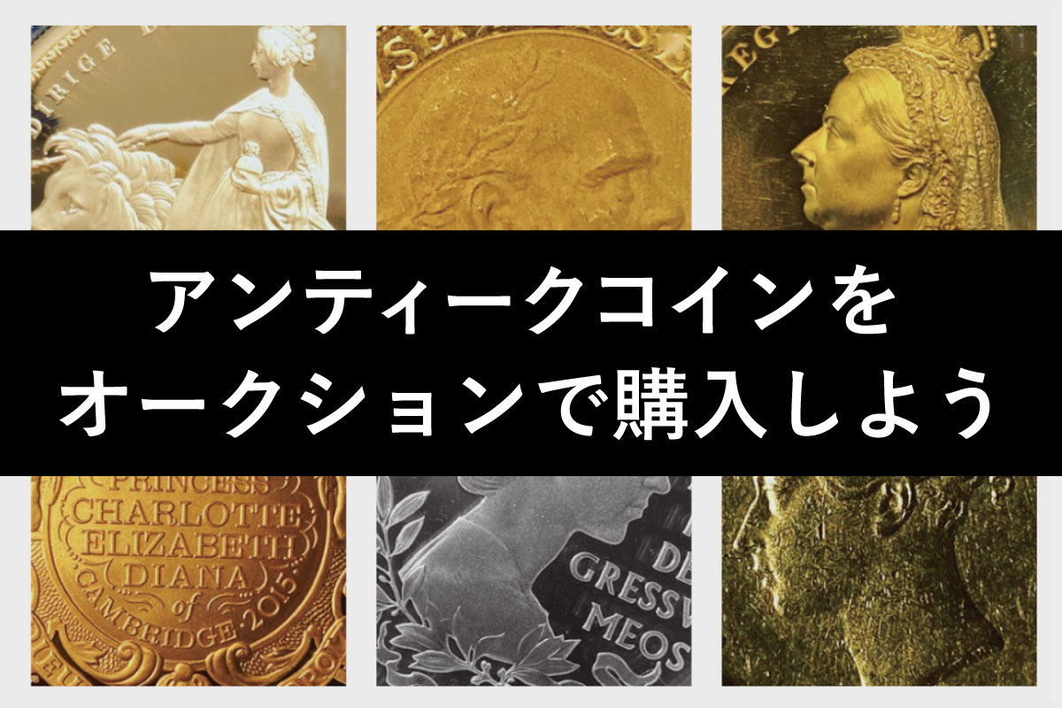 how-to-buy-antique-coins-at-auction