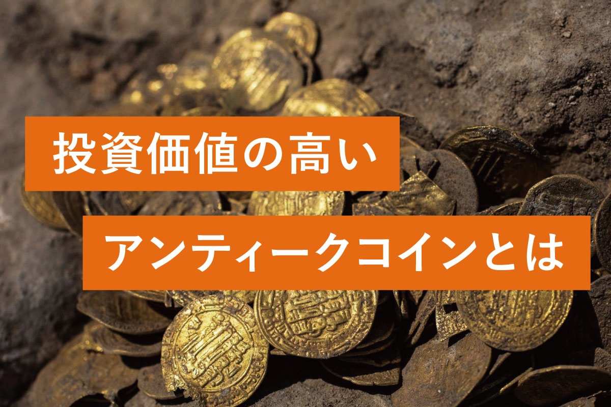 the-value-of-antique-coins-01