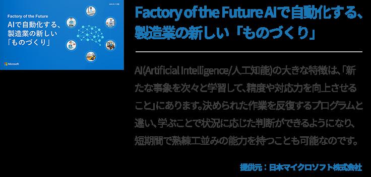Factory of the Future AIで自動化する、製造業の新しい「ものづくり」