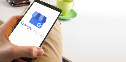 Googleマイビジネスはアプリが便利|基本とアプリ限定機能を解説!