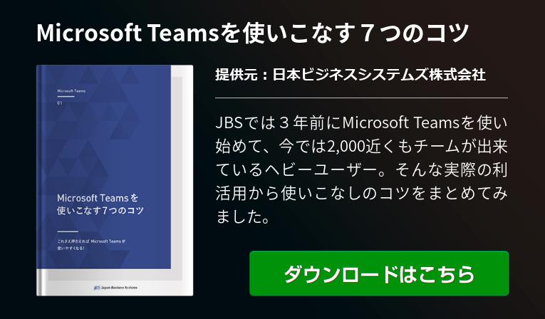 の teams 変更 名前 【Teams】アカウント名/表示名を変更する方法
