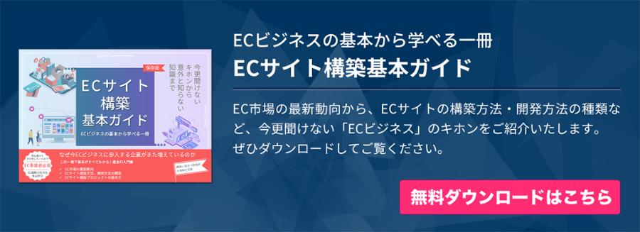 Ec サイト 意味
